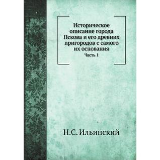 Историческое описание города Пскова и его древних пригородов с самого их основания