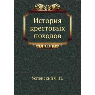 История крестовых походов (Год публикации: 2011)