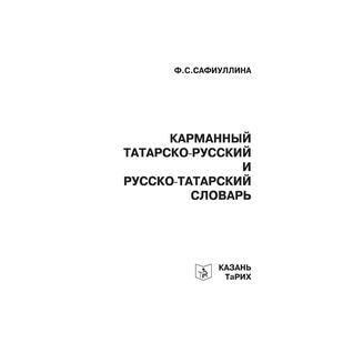 Карманный татарско-русский и русско-татарский словарь