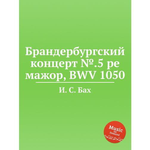 Брандербургский концерт №.5 ре мажор, BWV 1050 38717904