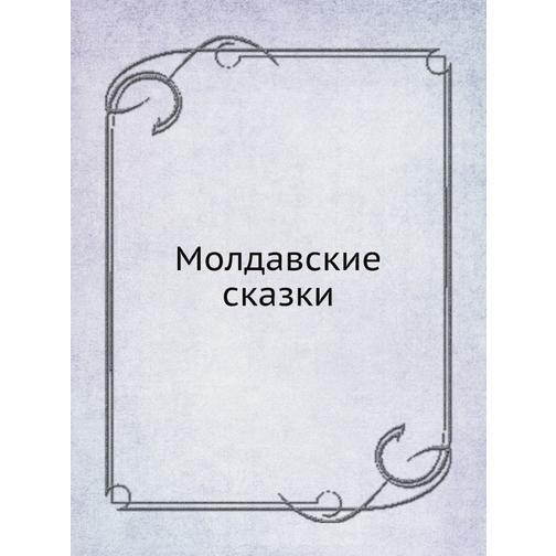 Молдавские сказки 38732827