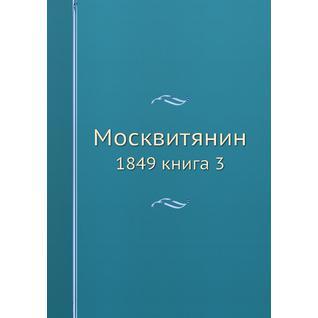 Москвитянин (ISBN 13: 978-5-517-93368-3)