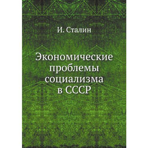 Экономические проблемы социализма в СССР (Издательство: ЁЁ Медиа) 38717280