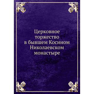 Церковное торжество в бывшем Косином Николаевском монастыре