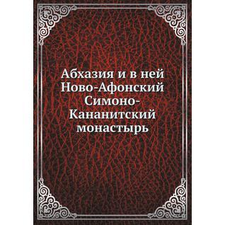 Абхазия и в ней Ново-Афонский Симоно-Кананитский монастырь (ISBN 13: 978-5-517-90884-1)