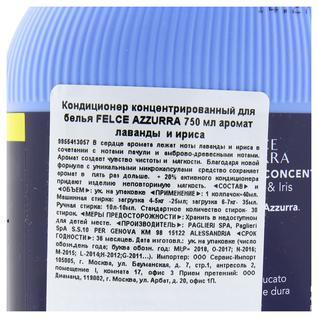 Кондиционер концентрированный для белья FELCE AZZURRA, аромат лаванды и ириса, 750 мл