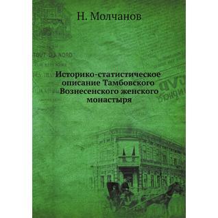 Историко-статистическое описание Тамбовского Вознесенского женского монастыря