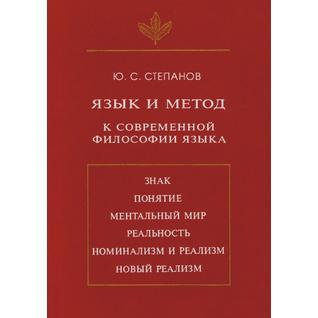 Язык и Метод. К современной философии языка