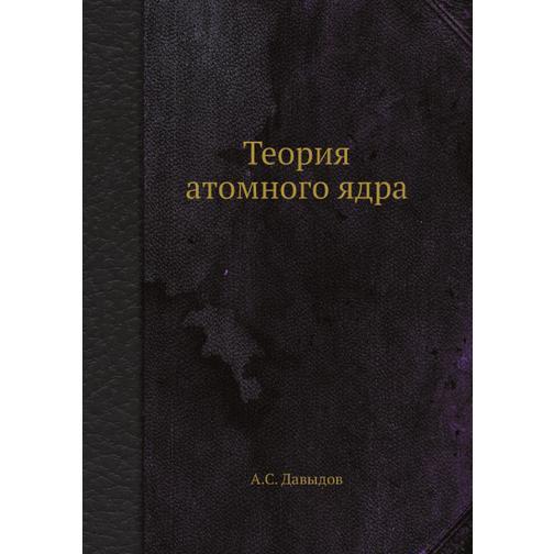 Теория атомного ядра 38733688