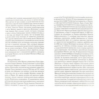 В. Б. Броневский. Записки морского офицера, 978-5-9950-0503-2