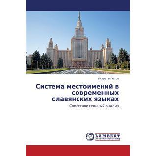 Sistema Mestoimeniy V Sovremennykh Slavyanskikh Yazykakh