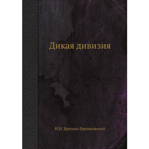 Дикая дивизия 38734207