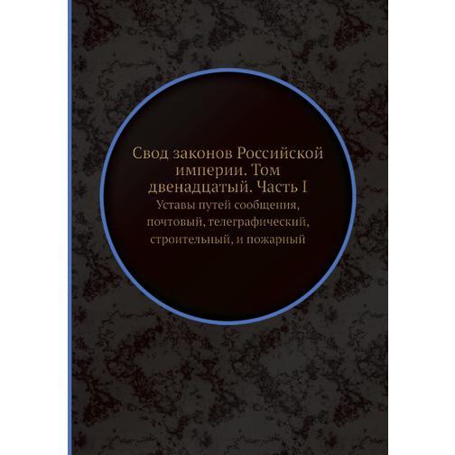 Свод законов Российской империи. Том двенадцатый. Часть I 38732339