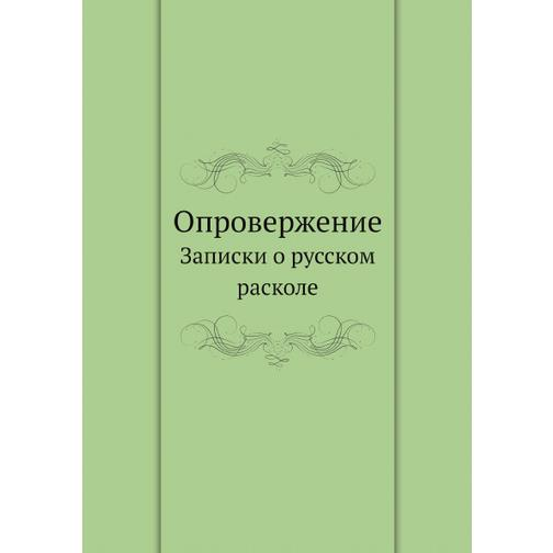 Опровержение. Записки о русском расколе 38732605