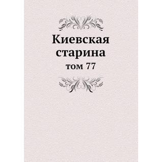 Киевская старина (ISBN 13: 978-5-517-89182-2)