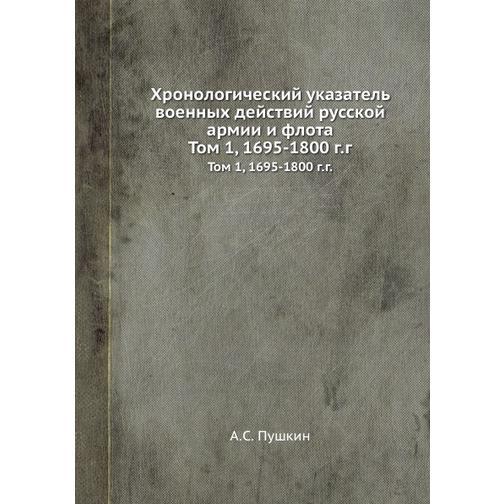 Хронологический указатель военных действий русской армии и флота (Издательство: ЁЁ Медиа) 38732232