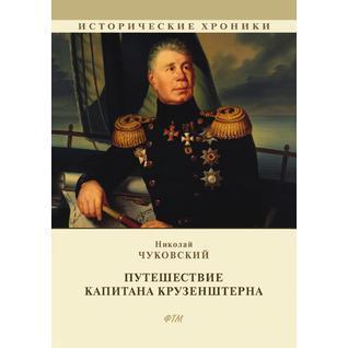 Путешествие капитана Крузенштерна