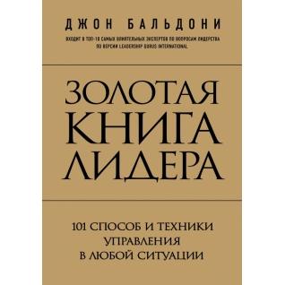 Джон Бальдони. Книга Золотая книга лидера. 101 способ и техники управления в любой ситуации, 978-5-699-75788-618+