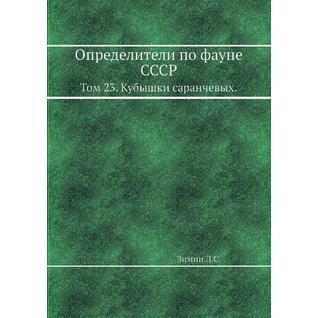 Определители по фауне СССР (Автор: Л. Зимин)