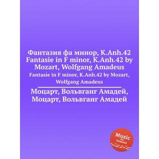 Фантазия фа минор, K.Anh.42