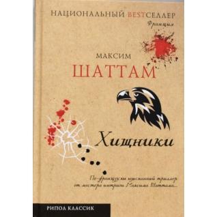 Максим Шаттам. Книга Хищники, 978-5-386-08400-418+