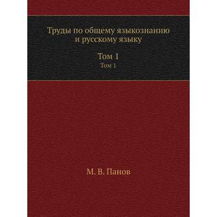 Труды по общему языкознанию и русскому языку. В 2 томах