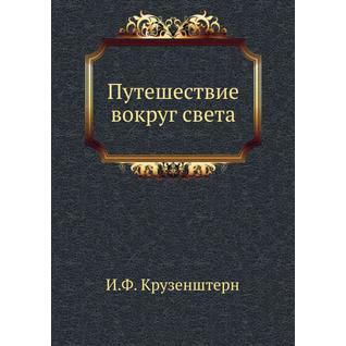 Путешествие вокруг света (Автор: И.Ф. Крузенштерн)