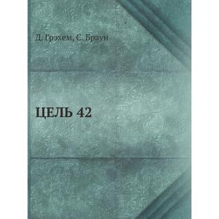 ЦЕЛЬ 42