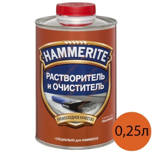 ХАММЕРАЙТ растворитель и очиститель (0,25л) / HAMMERITE растворитель и очиститель эмалей по ржавчине (0,25л) Хаммерайт 36983693