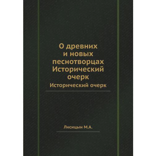О древних и новых песнотворцах 38732872