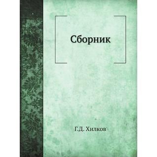 Сборник (Издательство: Нобель Пресс)