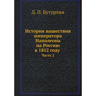 История нашествия императора Наполеона на Россию в 1812 году (ISBN 13: 978-5-458-24253-0)