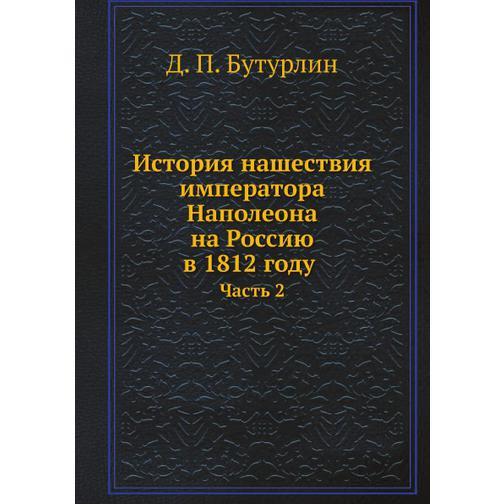История нашествия императора Наполеона на Россию в 1812 году (ISBN 13: 978-5-458-24253-0) 38716765