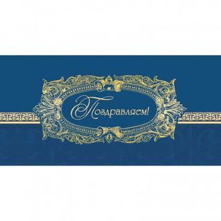Открытка Поздравляем! Орнамент фольгой на синем фоне 09.10шт/уп.,1446-06