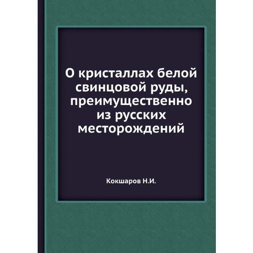 О кристаллах белой свинцовой руды, преимущественно из русских месторождений 38734741