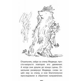 """Джон Йомен """"Отшельник и Медведь, 978-5-905782-98-5"""""""
