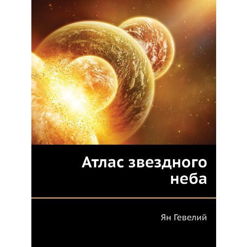 Атлас звездного неба 38716991