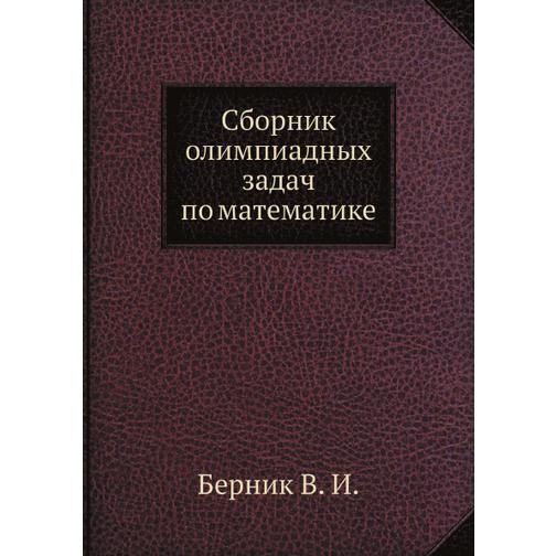 Сборник олимпиадных задач по математике 38717518