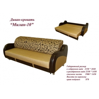 """Милан """"11"""" диван-кровать"""