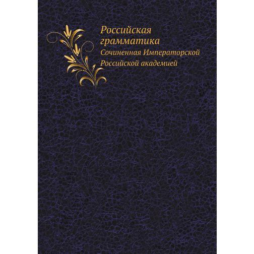 Российская грамматика 38717668