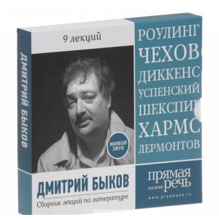 Дмитрий Быков. Сборник лекций №2. 9 лекций по литературе 2014-2015, 4627083040417