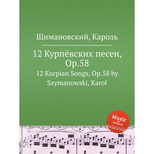12 Курпёвских песен, Op.58