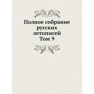 Полное собрание русских летописей. Том 9