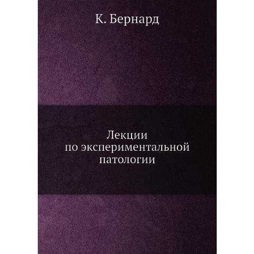 Лекции по экспериментальной патологии (Издательство: ЁЁ Медиа) 38732532