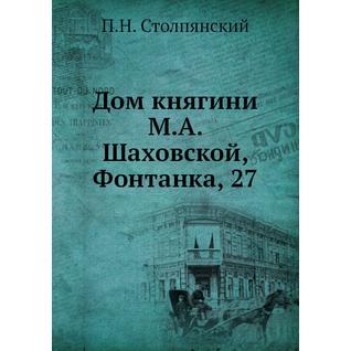 Дом княгини М.А. Шаховской, Фонтанка, 27