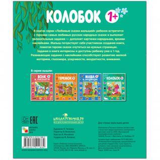 Книга развивающая с наклейками Любимые сказки малышей.Колобок,МС11188