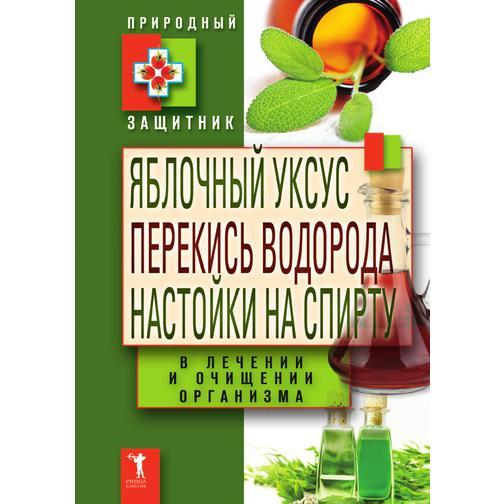 Яблочный уксус, перекись водорода, настойки на спирту в лечении и очищении организма 38717262