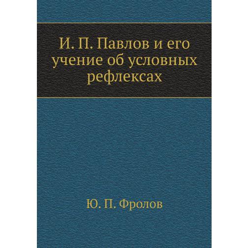 И. П. Павлов и его учение об условных рефлексах 38717679