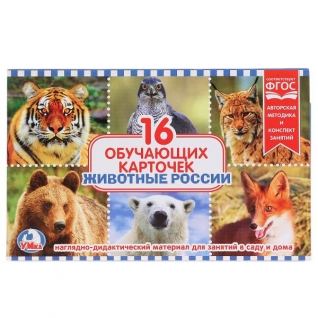 """Карточки В Папке. """"Умка"""" Животные России.Объем: 16 Карточек. Формат:190х120мм,3 Клапана"""