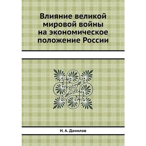 Влияние великой мировой войны на экономическое положение России 38732700